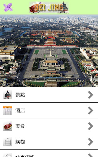 愛旅足跡北京篇APK Download - Free Travel & Local app for Android ...