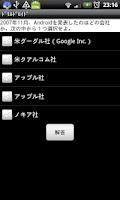 Screenshot of ドリルドロイド demo版