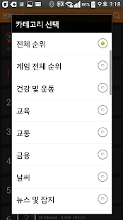 스마트 랭킹[Smart Ranking]- screenshot thumbnail