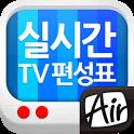 실시간 TV편성표 icon