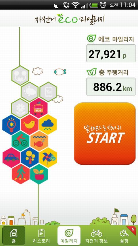 자전거 마일리지 - Bike ECO Mileage- screenshot