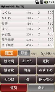 マイぱられるPOSレジ9- screenshot thumbnail