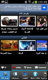 مسلسلاتى - screenshot thumbnail