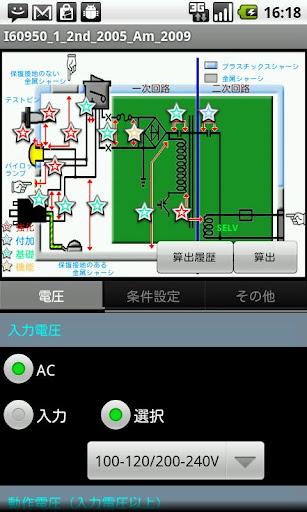 安全規格支援アプリ【IEC60950-1 2005】