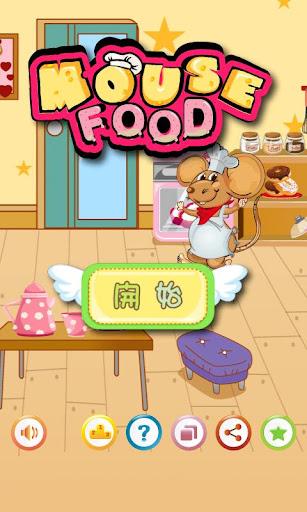 老鼠美食厨师 - Mouse Food Cooking