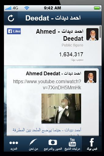 احمد ديدات - Ahmed Deedat