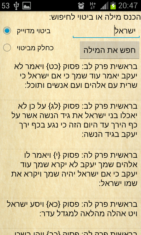 ‪Hebrew Bible +narrator תנך מלא‬‏- screenshot