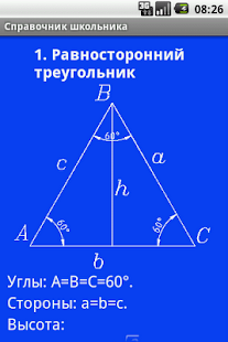 Справочник по математике. - screenshot thumbnail