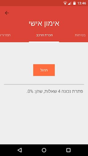 【免費教育App】עד הטסט-APP點子