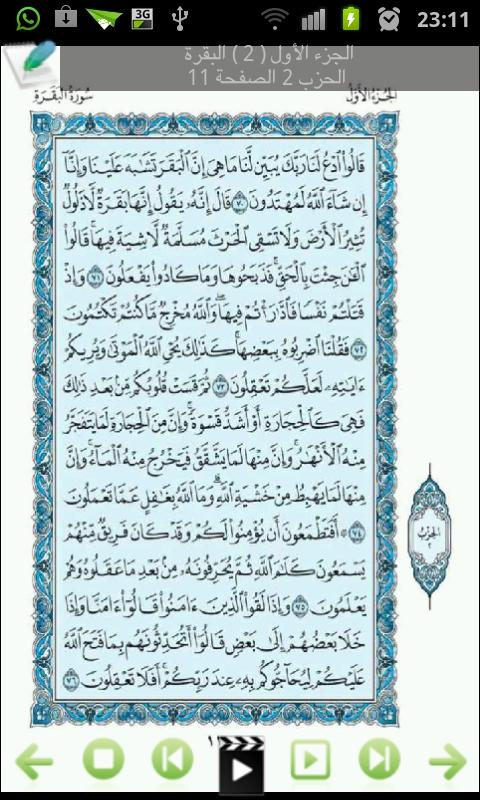 Quran Kareem Blue Pages- screenshot