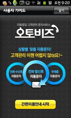고객관리 자동 응답 문자 SMS 필수 어플 - 오토비즈 스크린샷1