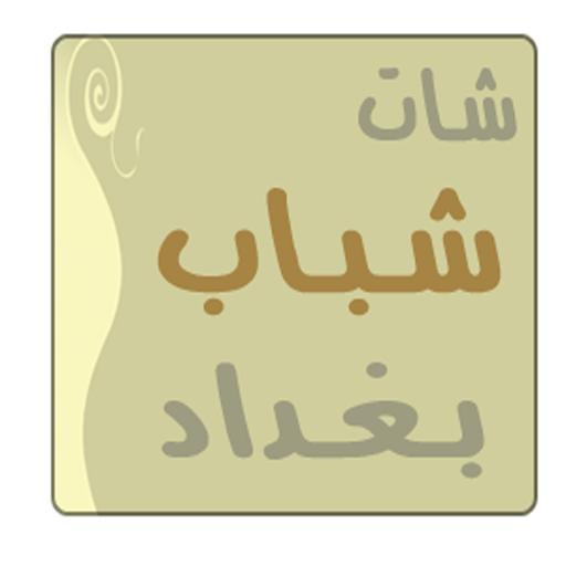 شات شباب بغداد