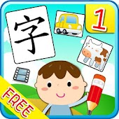 Kids Chinese Learning Vol 1