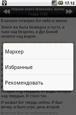 Russian Bible- screenshot