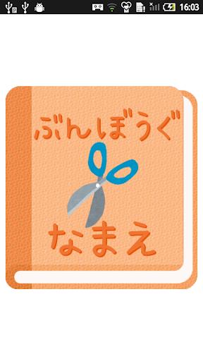 【無料】文房具の名前アプリ:絵を見て覚えよう