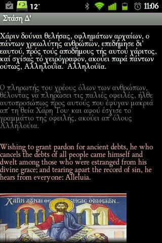 Χαιρετισμοί της Θεοτόκου - screenshot