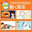 3才の子のための動く絵本 icon