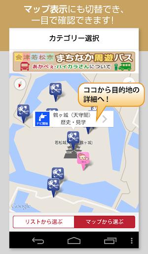【免費旅遊App】指さしナビ~会津若松市~-APP點子