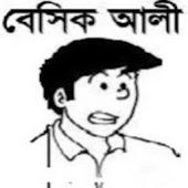 Basic Ali - বেসিক আলী