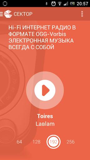 Сектор радио