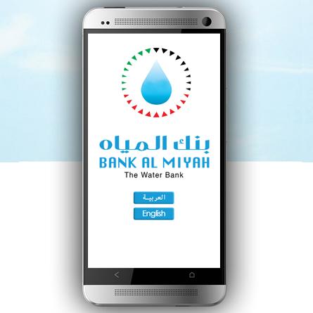 Bank Al Miyah