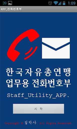 한국자유총연맹_업무용_전화번호부