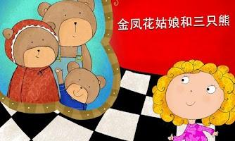 Screenshot of 金凤花姑娘和三只熊