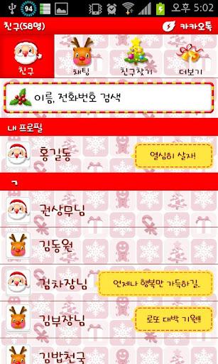 【免費個人化App】聖誕可可的弗里克主題(紅色):愛-APP點子