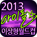 2013아이돌이상형월드컵 icon