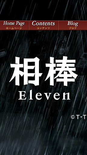 「相棒season11」ライブ壁紙