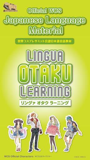 Lingua OTAKU Learning DEMO
