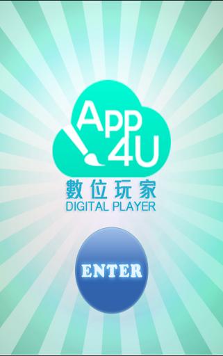 APP4U-數位玩家 您賺大錢的好夥伴