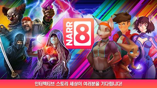 NARR8: 인터렉티브 시리즈