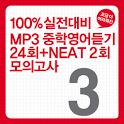 2013년 중학영어듣기 24회 모의고사 3학년 icon