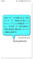 Screenshot of 上杉隆の40字で答えなさい