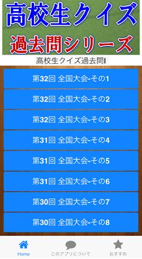 娛樂必備免費app推薦|センター試験前クイズ過去問Ⅰ-No.1線上免付費app下載|3C達人阿輝的APP