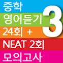 중학영어듣기 24회 모의고사 3학년 logo