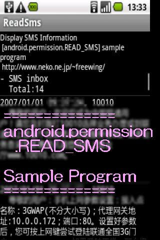 permission.READ_SMS - screenshot