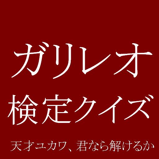 ガリレオ検定クイズ 娛樂 LOGO-玩APPs