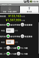 Screenshot of Lawyer's Calc