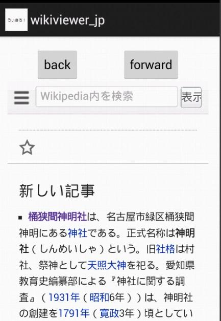 WikiViewer_jp - screenshot