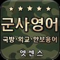 민중 엣센스 실용 군사 영어 사전 icon