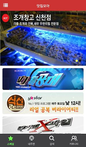 맛집모아 - 내주변 방송에 나온 맛집