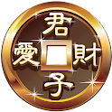 君子爱财 logo