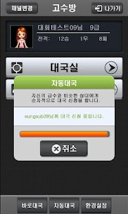 엠게임 장기- screenshot thumbnail