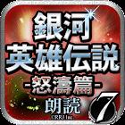 銀河英雄伝説07 怒濤篇 -朗読- icon