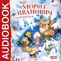 Сказка Мороз Иванович