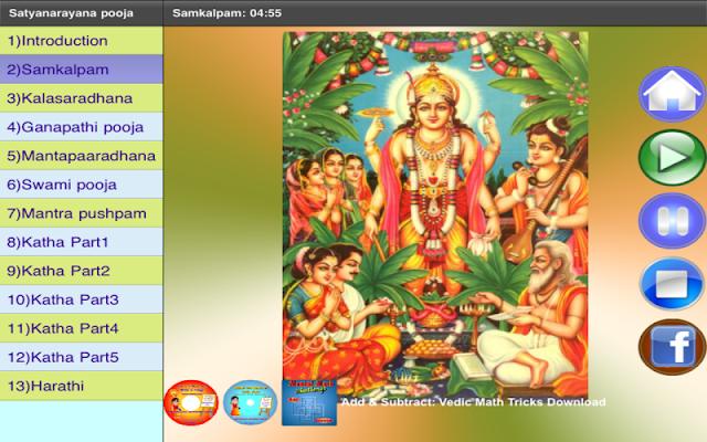 Sri Satyanarayana Swami Pooja - screenshot