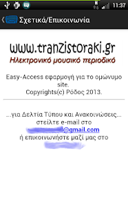 tranzistoraki- screenshot thumbnail