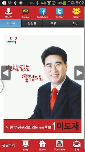 이도재 새누리당 인천 후보 공천확정자 샘플 모팜